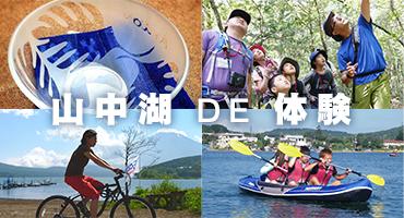 山中湖 DE 体験